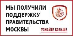 Баннер Пр-ва Москвы