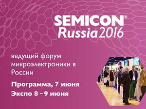 SEMICON Russia 2016