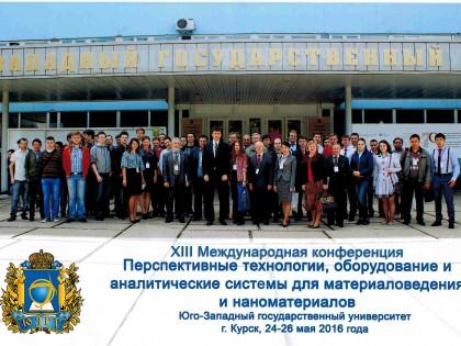 ОАО НИИТМ приняло участие в международной конференции в Курске